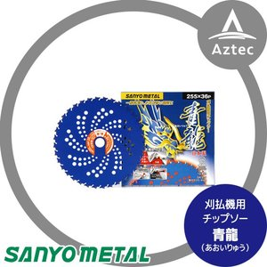 【三陽金属】刈払機用チップソー 255×36 青龍(あおいりゅう)|aztec