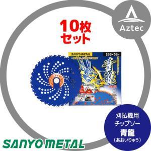 【三陽金属】<10枚セット>刈払機用チップソー 255×36 青龍(あおいりゅう)|aztec