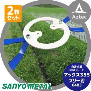 【三陽金属】<2枚セット>自走式畦草刈ブレード マックス355フリー刃 ウィングモア用|aztec