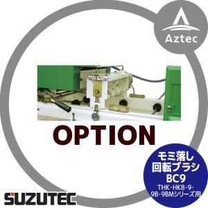 スズテック/SUZUTEC|モミ落し回転ブラシ BC9(THK・HK8・9・9B・9BMシリーズ用) 播種機用オプション|aztec