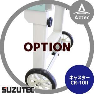 スズテック/SUZUTEC|キャスター CR-10II 播種機用オプション|aztec
