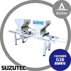 スズテック/SUZUTEC|手動型播種機 G3B 散播専用 作業工程/播種→覆土|aztec