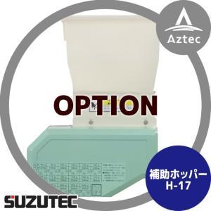 スズテック/SUZUTEC|補助ホッパー H-17 播種機用オプション|aztec