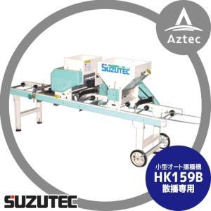 スズテック/SUZUTEC|小型播種機 HK159B 作業工程:潅水→播種→覆土(潅水⇔播種組換え可能)|aztec