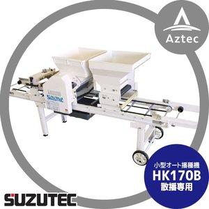 スズテック/SUZUTEC|小型播種機 HK170B 作業工程:潅水→播種→覆土|aztec