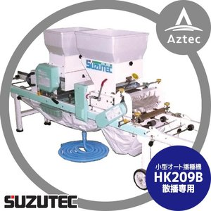 スズテック/SUZUTEC|小型播種機 HK209B 作業工程:土入れ(覆土兼用)、潅水→播種→覆土(潅水⇔播種組換え可能)|aztec