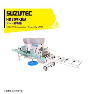 スズテック/SUZUTEC|オート播種機 HK309BM 作業工程:土入れ(覆土兼用)、潅水→播種→覆土(潅水⇔播種組換え可能)|aztec