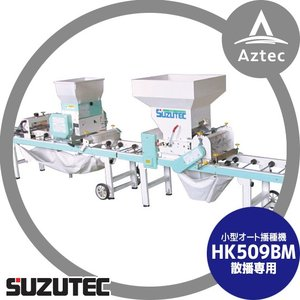 スズテック/SUZUTEC|オート播種機 HK509BM 作業工程:土入れ(覆土兼用)、潅水→播種→覆土(潅水⇔播種組換え可能)|aztec