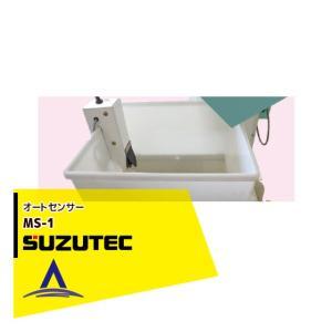 スズテック/SUZUTEC|オートセンサーMS-1 ミニコン(土供給機)用オプション|aztec