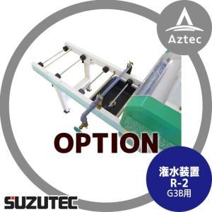 スズテック/SUZUTEC|潅水装置 R-2(G3B用) 播種機用オプション|aztec