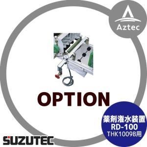 スズテック/SUZUTEC|薬剤潅水装置 RD-100 播種機用オプション|aztec