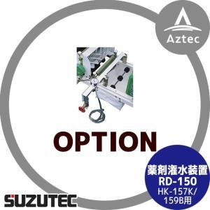 スズテック/SUZUTEC|薬剤潅水装置 RD-150 播種機用オプション|aztec