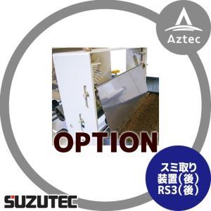 スズテック/SUZUTEC|スミ取り装置(後)RS3(後) 播種機用オプション|aztec