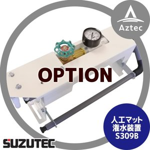 スズテック/SUZUTEC|人工マット潅水装置 S309B 播種機用オプション|aztec