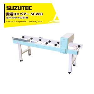 スズテック/SUZUTEC|播種機入口用搬送レール SCV-30SB 播種機用オプション|aztec