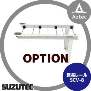 スズテック/SUZUTEC|延長レール SCV-8 播種機用オプション|aztec