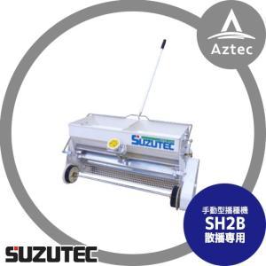 スズテック/SUZUTEC|手動型播種機 SH2B 散播専用 作業工程/播種または覆土|aztec