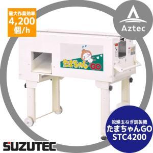 スズテック/SUZUTEC|乾燥玉ねぎ調製機 たまちゃんGO STC4200|aztec