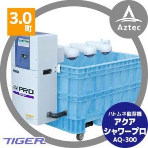 【タイガーカワシマ】ハトムネ催芽機 アクアシャワー・プロ AQ-300 aztec