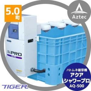 【タイガーカワシマ】ハトムネ催芽機 アクアシャワー・プロ AQ-500 aztec