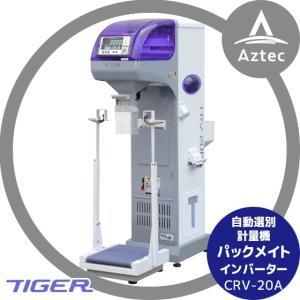 【タイガーカワシマ】自動選別計量機:パックメイト CRV-20A インバータータイプ aztec
