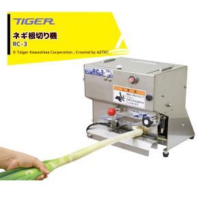 【タイガーカワシマ】ネギ根切り機:きるべぇBK−3 aztec