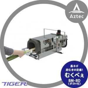 【タイガーカワシマ】ネギ皮むき機:むくべぇ BM-8D〈ダクト付〉 aztec