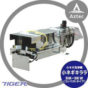 タイガーカワシマ|小ネギ洗浄機:小ネギキララ BM−8KW|aztec