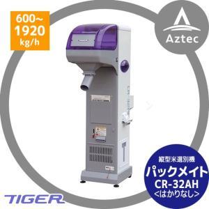 タイガーカワシマ|<はかりナシ>パックメイト CR-32AH(100V)|aztec