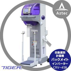 タイガーカワシマ|自動選別計量機:パックメイト CRV-45B インバータータイプ 三相200|aztec