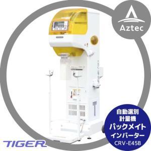 タイガーカワシマ|自動選別計量機:パックメイト CRV-E45B インバータータイプ|aztec
