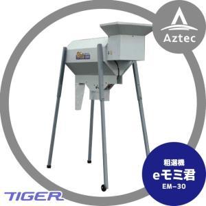 タイガーカワシマ|粗選機:eモミ君 EM-30(シャッター連動 籾センサー付)|aztec