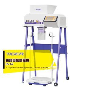 【タイガーカワシマ】袋詰自動計量機:eスケール <籾/玄米/麦用>ES-60 aztec