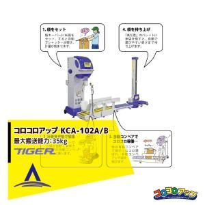 タイガーカワシマ| 全自動キーパー付コンベ コロコロアップ KCA-102A/B 単体|aztec