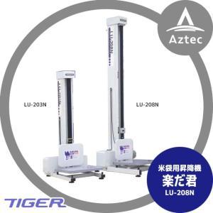 【タイガーカワシマ】米袋用昇降機:楽だ君 LU-208N aztec