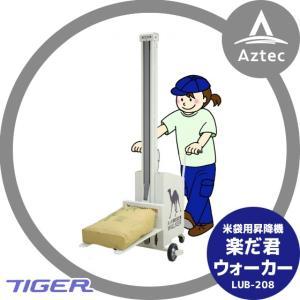 【タイガーカワシマ】米袋用昇降機:楽だ君ウォーカー LUB-208 バッテリー付属 aztec