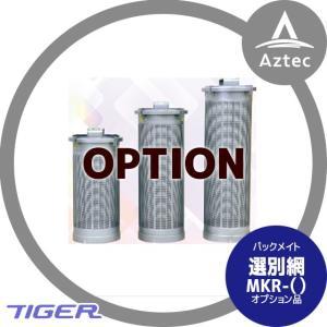 【タイガーカワシマ】<替網:オプション品> パックメイト替え網 MKR-() aztec