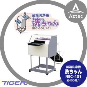 タイガーカワシマ|苗箱洗浄機 洗ちゃん NBC-401|aztec