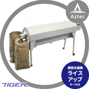 【タイガーカワシマ】横型米選機:ライスアップ R-18A aztec