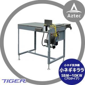 【タイガーカワシマ】小ネギ洗浄機:小ネギキララ SBM−10KW aztec