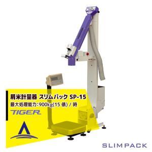 タイガーカワシマ| 屑米計量機 スリムパック SP-15 最大処理能力:900kg(15 俵) / 時|aztec