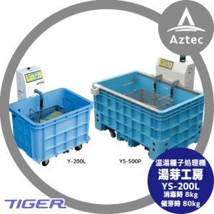 【タイガーカワシマ】温湯種子処理機 湯芽工房 YS-200L 催芽装置付き aztec