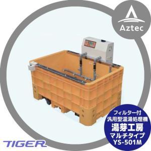 タイガーカワシマ|フィルター付汎用型温湯処理機 湯芽工房マルチタイプ YS-501M|aztec