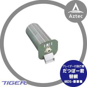 【タイガーカワシマ】<オプション>だつぼー君 替網 MDS-2.10/2.15/2.20/2.30|aztec