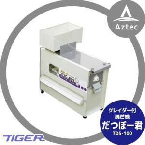 【タイガーカワシマ】だつぼー君 TDS-100 グレイダー付脱芒機|aztec