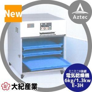 大紀産業|食品乾燥機 E-3H 電気乾燥機 乾燥処理力6kg/1.3kw|aztec