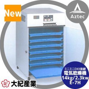 大紀産業|食品乾燥機 E-7H 電気乾燥機 乾燥処理力14kg/2.3kw|aztec