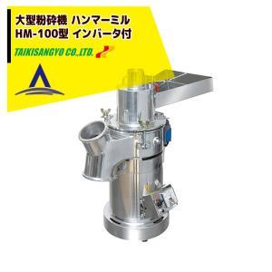 大紀産業|大型粉砕機 ハンマーミル HM-100型<インバーター付> 安全リミットスイッチ標準装備|aztec