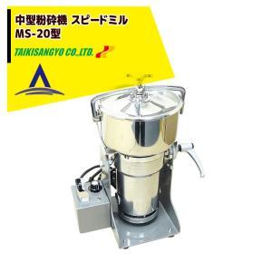 大紀産業|中型粉砕機 スピードミル MS-20型<インバーター付> 安全リミットスイッチ標準装備|aztec