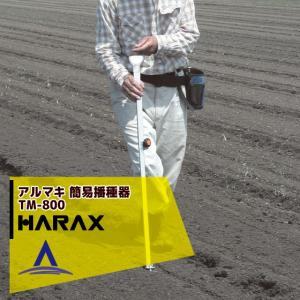 【ハラックス】HARAX アルマキ 簡易播種器 TM-800 スイートコーン・大豆など|aztec